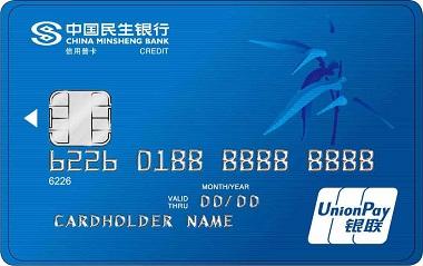 民生标准信用卡卡片样式1